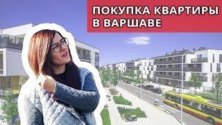Покупка квартиры в Польше // Ипотека // Обзор объекта в Варшаве // Цены