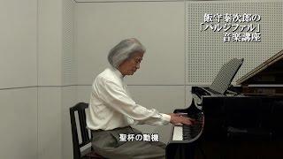 飯守泰次郎の「パルジファル」音楽講座