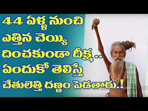 Sadhu Amar Bharati Raised his arm for over 44 years | Amar Bharati | Friday Poster | Latest 2017