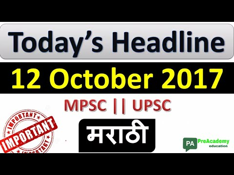 Today's Headline 12 October 2017, daily News Analysis in Marathi for MPSC/UPSC Exams, preacademy