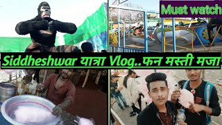 #laturvlog #laturSiddheshwar Yatra Latur Special Vlog | Vlog1 | Vlog By Vaibhav .