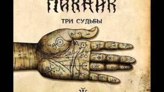 ПИКНИК. ЧЕРНЫЙ ВОРОН(ПИКНИК. Альбом