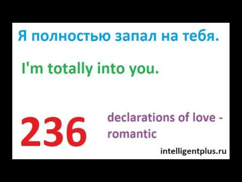 Russian Phrases and words / declarations of love - romantic (236) / Russian language