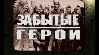 Забытые герои (2004 г.)