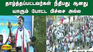 தாழ்த்தப்பட்டவர்கள் நீதிபது ஆனது யாரும் போட்ட பிச்சை அல்ல | VCK Thirumavalavan Speech