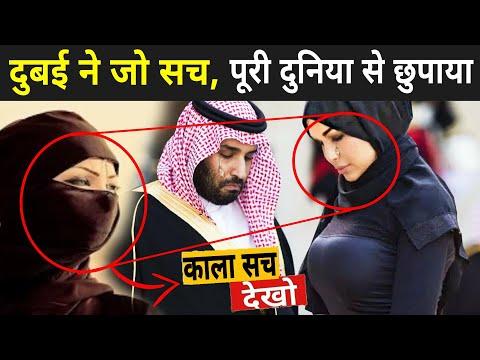 दुबई का काला सच जो आपको देखना चाहिए   Dubai Secrets In Hindi   Dubai Ka Kala Raj