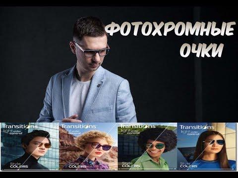 Фотохромные очковые линзы или очки хамелеоны
