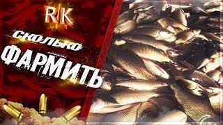 Russian Fishing 4 Сколько можно фармить не надоело