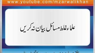 Mufti Zar Wali Khan - Ulama Ghalat Masail Bayan Na Krain (2007)
