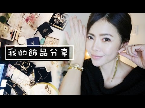 我喜歡的飾品分享特輯 | My fashion jewelry collection | Pieces of C - Celine