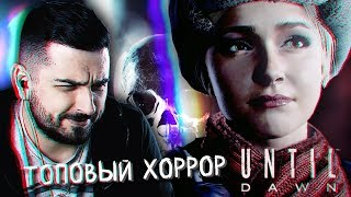 НАЧАЛО ИСТОРИИ #1 ► UNTIL DAWN