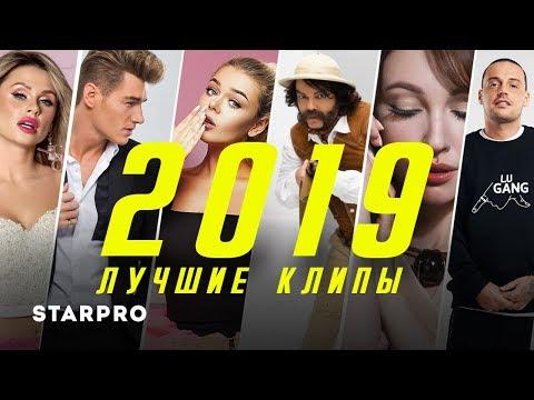 Лучшие клипы 2019