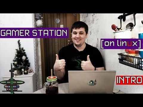 LINUX И МОЙ НОВЫЙ ПРОЕКТ GAMER STATION[on Linux]