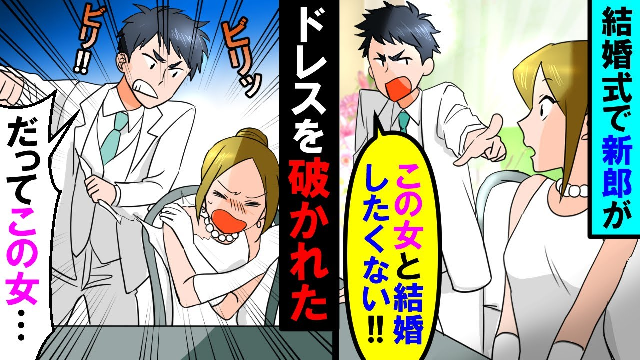 【漫画】突然新郎が「もう嫌だ!」と言って新婦のドレスを破り→新婦「やめて!」実はこの新婦・・・【スカッと】【アニメ】【マンガ動画】
