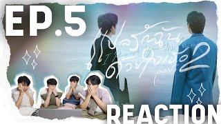 ตั้งตาดู Reaction | EP.5 End แปลรักฉันด้วยใจเธอ Part 2