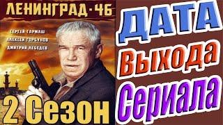 Ленинград 46  Cезон 2 Дата Выхода Сериала #Ленинград46