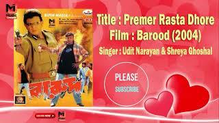 Title: premer rasta dhoret singer : udit narayan & shreya ghoshal movie: barood (2004) initial release: 15 april 2004 director: t. l. v. prasad budget: 2 cro...