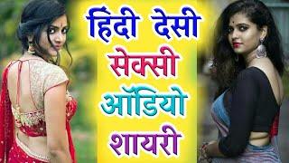 Hindi desi sexy audio shayari, hindi sexy shayari, हिंदी सेक्सी शायरी, गंदी शायरी, हिंदी सेक्सी ऑडिओ