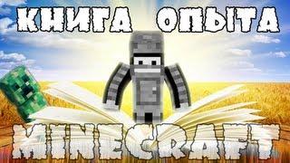 Minecraft Моды: КНИГА ОПЫТА! thumbnail