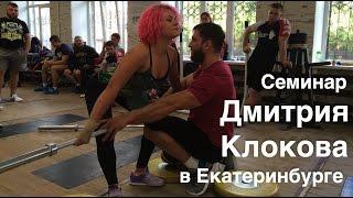 Семинар Дмитрия Клокова в Екатеринбурге