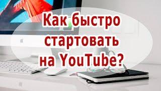 Как быстро стартовать на YouTube?