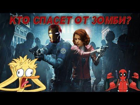 Кто из Героев Марвел Спасет от Зомби???