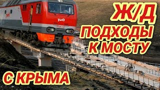 Крымский(июль 2018)мост! Ж/Д подходы к мосту с Крыма! Очень много изменений! Летаем и ходим!