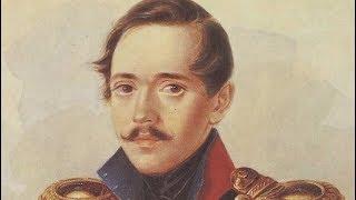 """Лермонтов и его """"Герой..."""""""