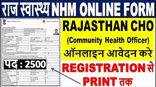 Rajasthan NHM CHO Online Form 2019 | How to Fill Rajasthan NHM CHO Online Form 2019 /RNHM CHO Bharti