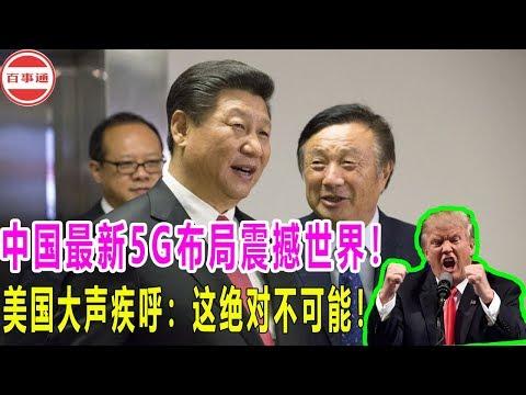 中国最新5G布局震撼世界!美国大声疾呼:这绝对不可能!