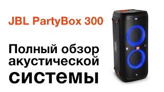 JBL PartyBox 300 - обзор беспроводной колонки для вечеринок.