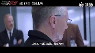 Video Europe Raiders trailer1 ( Tony Leung) download MP3, 3GP, MP4, WEBM, AVI, FLV September 2018