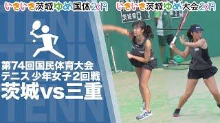 [テニス]少年女子2回戦 茨城国体2019