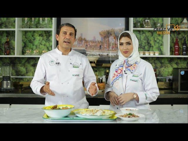 Saudi Chef -  ندي اللحم - الأرز - الباذنجان مع اللبن ودبس الرمان - حلا