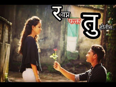 Swapn Fakt Tu Hotis ❤ A True Love Story must watch...