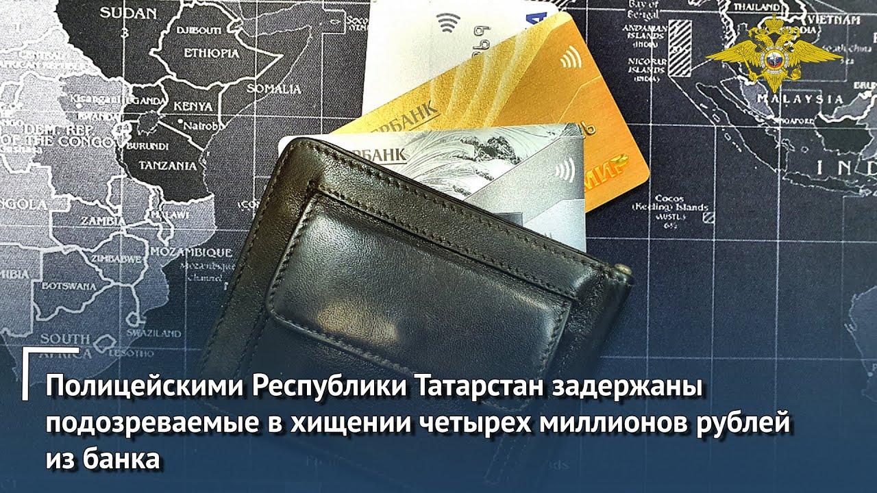 В Татарстане задержаны подозреваемые в хищении четырех миллионов рублей из банка