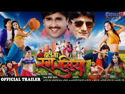 Playlist Bhojpure Super Hit Movie Trailer 2020