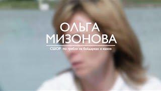 Ольга Мизонова. СШОР по гребле на байдарках и каноэ