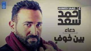 احمد سعد | Ahmed Saad - دعاء بين خوف | أدعيه دينية 2018