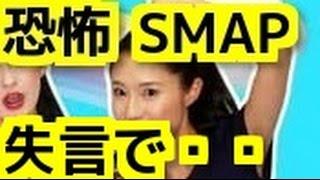 TBS早朝の情報番組『はやドキ!』で、新人女子アナの「SMAP発言」に、 ...