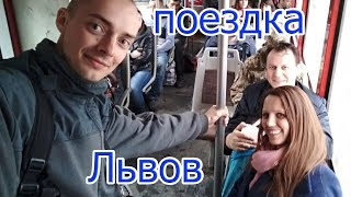 Поездка во Львов 2017