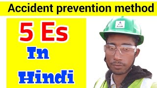 5Es accident prevention method / what is 5Es in Hindi #safetyvideo