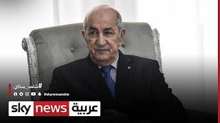 الرئاسة الجزائرية تعلن نقل الرئيس تبون إلى ألمانيا لإجراء فحوصات طبية.. شاهد التفاصيل