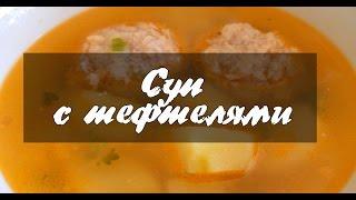 Суп с тефтелями - Вкусные рецепты