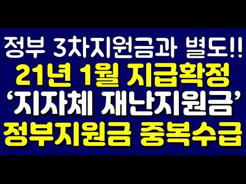 정부 3차지원금과 별도!! 21년 1월 지급확정 '지자체 재난지원금' 정부재난지원금과 중복수급 가능!