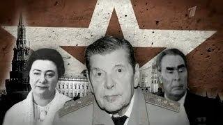 Пусть Говорят - ЮРИЙ ЧУРБАНОВ. ЗЯТЬ БРЕЖНЕВА - 23.10.2013