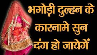 उदयपुर की भगौड़ी दुल्हन हंसा की कहानी  