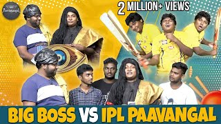 Big Boss vs IPL #Paavangal | Parithabangal
