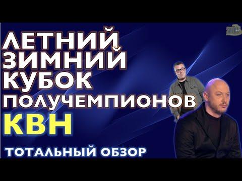Обзор КВН-2020. Кубок чемпионов.