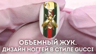 Дизайн ногтей в стиле GUCCI. 3D-d жук на ногтях